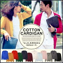 ◆ Roshell (Rochelle) cotton knit with color ◆ brother series Men's Cardigan knit men's fall winter red new thin green school student brother Cardigan long sleeve Cardigan! % off men's clothing women's Takehito.