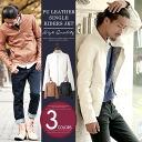 men's biker jacket◆Roshell PU single biker jacket◆men's jacket/leather jacket/men's/autumn fashion/winter fashion/outer/men's fashion/leather/jumper/camel/white/black