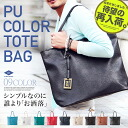 ◆ PU color tote bag ◆Men's Tote bag/ zippered PU /faux leather/ synthetic leather bag/ large size/ A4 travel bag/ school bag/ Men's fashion item/ Variety of color