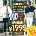 ◆Roshell Color skinny pants◆Men's skinny pants/ stretch bottoms/ color /white black /women's jeans slim S/M/L/XL/size