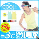 【-3℃ DOWN♪ COOL PLUS!!】◆Roshell Simple Vests◆ Vest/ Tank Top/ men's inner/ cool plus/ men's fashion/ Cool Biz/ quick drying/ JIGGYS SHOP