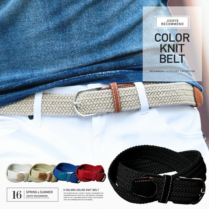 カラー編みこみベルト