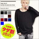 [BUY 3 GET 3rd FREE]◆ Roshell Dolman sleeve long T-shirt ◆ Cool Style/ Men's long T-shirt/ plain long T shirt/ long sleeve T shirt/ men's fashion/ ladies