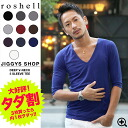 ◆ Roshell (Rochelle) deep V neck 5-sleeve t-shirt ◆ brother series Men's bamboo!-Takeshi Yamada James Takeshi Yamada 5-sleeve t-shirt men's brother series t-shirts fifth sleeve 7-sleeve short sleeve plain brother series T shirt short sleeve T shirt mens