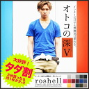 ◆ Roshell (Rochelle) コットンディープ V Neck T shirt ◆ brother series Men's T shirt brother series T shirt men's short sleeve solid five minutes sleeve short sleeve T shirt brother of fashion and brother Takeshi fashion!-% off cotton 100% cotton