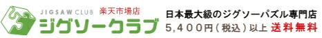日本最大級ジグソーパズル通販専門店|ジグソークラブ楽天市場店