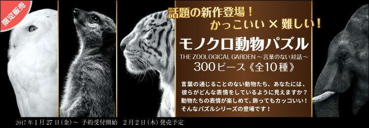 The zoologicalシリーズ限定販売