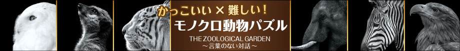 限定販売オリジナルパズルTHE ZOOLOGICAL GARDEN