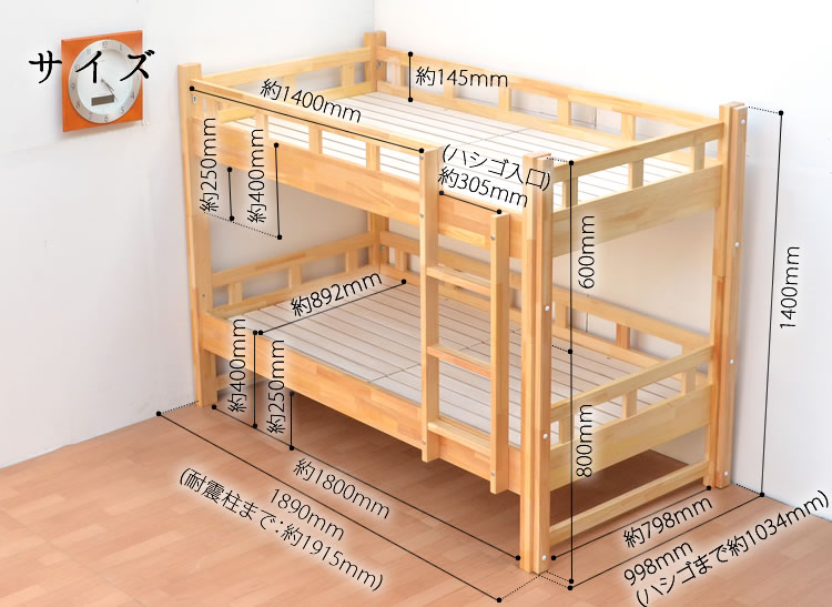 国産】パイン二段ベッド「スマイル」 二段ベッド 家具の基