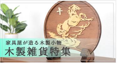 木製雑貨特集