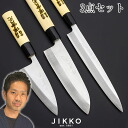 "Knife Shoppe is your luxurious ""Sakai craftsmen hand-made set of 3 ' ★ gifts ideal for jk_h"