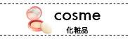 cosme コスメ スキンケア メイクアップ ヘアケア