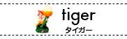 タイガー TIGER″ width=