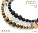Get % of marginal price! Evil-evil meting and 3 species from the Luo necklace pick! Tiger eye tigereye, Onyx, quartz-natural stone stones beads ネック_レス