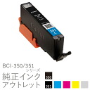 Outlet BCI-351BK/BCI-351C/BCI-351M/BCI-351Y/BCI-351GY/BCI-350PGBK( standard) that there is no Canon Canon pure ink box in