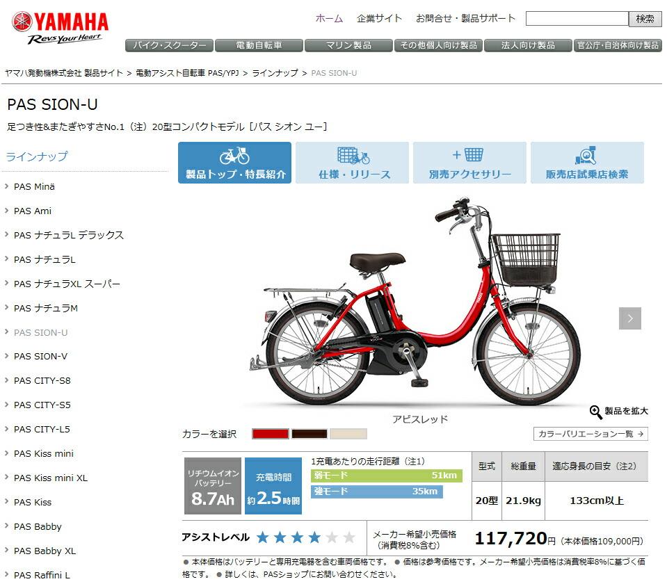 【完全組み立て済み】【2016年モデル】【電動自転車】YAMAHA(ヤマハ)PAS SION-U