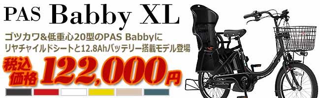 PAS Babby XL