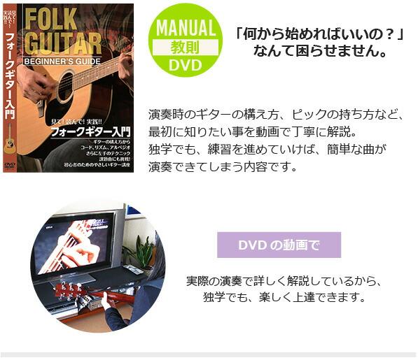 入門DVD
