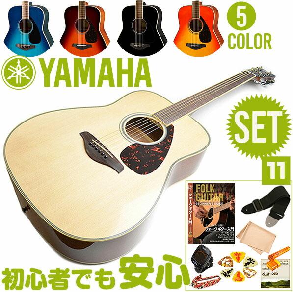 ヤマハ fg820