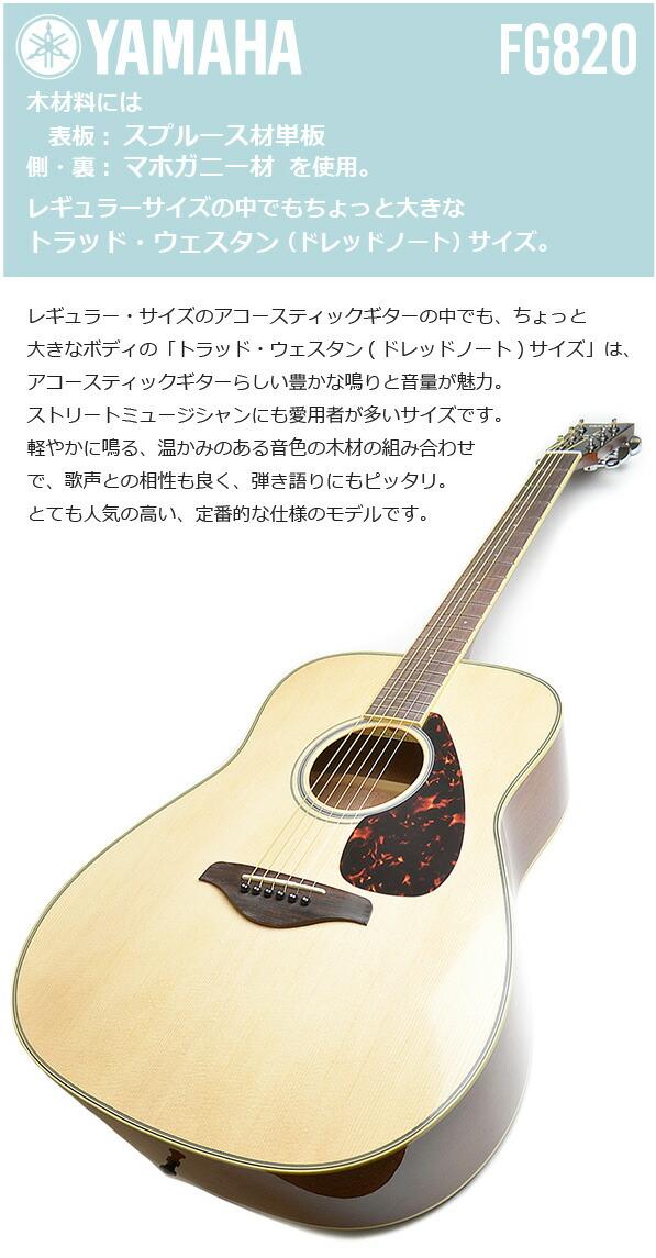 ヤマハ fg820 トップ