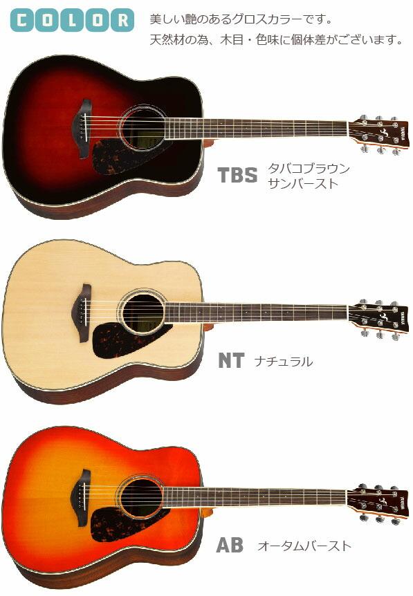 ヤマハ アコギ fg820 カラー