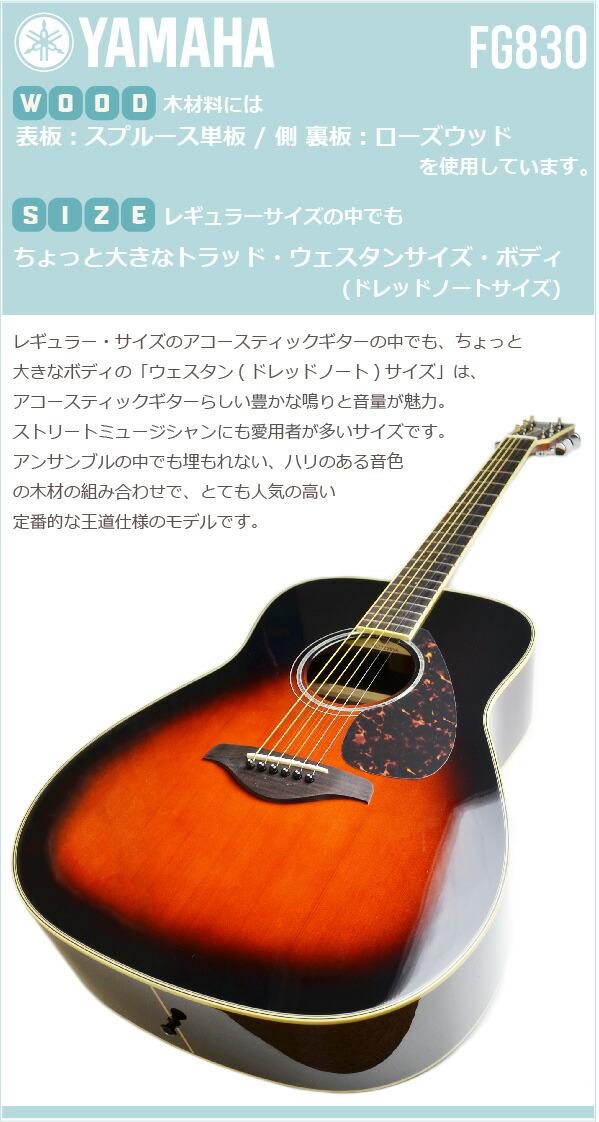 ヤマハ アコギ fg830 トップ