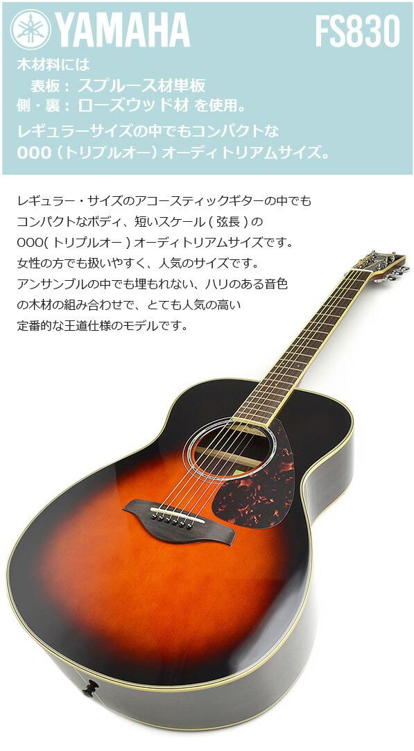 ヤマハ fs830 トップ