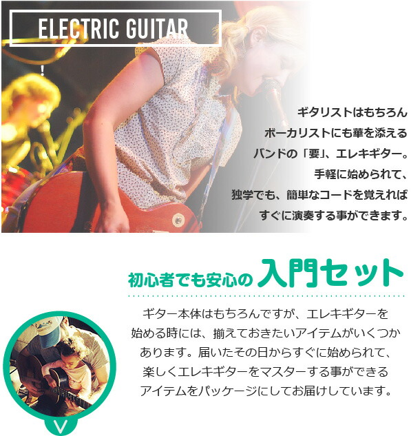 electricguitar-top