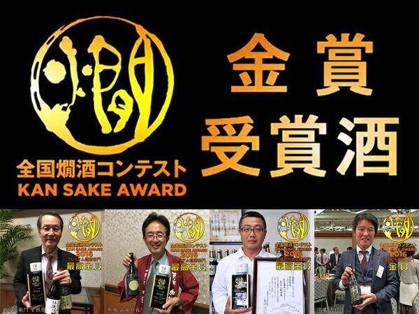 2016燗酒コンテスト