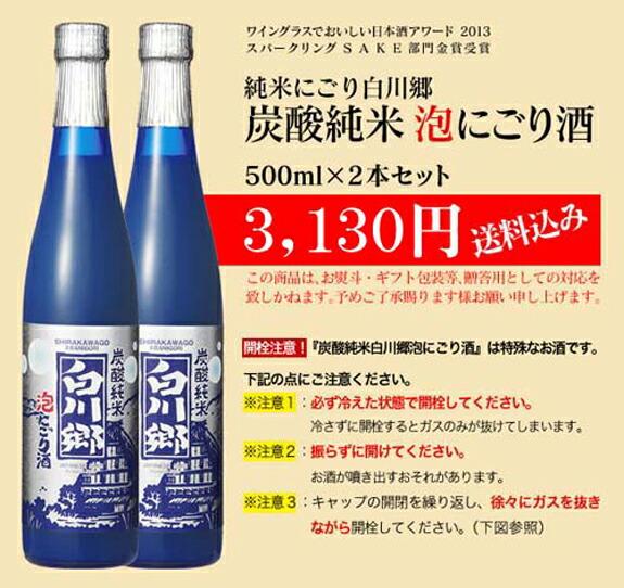 純米にごり白川郷 炭酸純米 泡にごり酒500ml×2 送料無料 3,130円