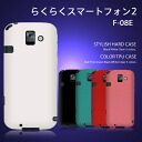 Phone 2/F08E/ smartphone / smartphone cover /docomo/ smartphone / docomo / スマ - トフォン /COVER/ hippopotamus -/tpu/ software / polycarbonate / shell cover / is clear color Jerry & Stai Risch hard cover easily easily phone /