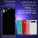 Cover/case / スマホケース / Smartphone / スマホカバー / Ke - Su /SO04E/softbank/docomo/au / Smartphone / DoCoMo XPERIA Z1 SO-01F SOL23 A SO-04E/HTC J Butterfly HTL21/AQUOS PHONE SERIE SHL21 ZETA SH-06E case カラージェリー case xperia / AQUOS von /HTCJ /TPU