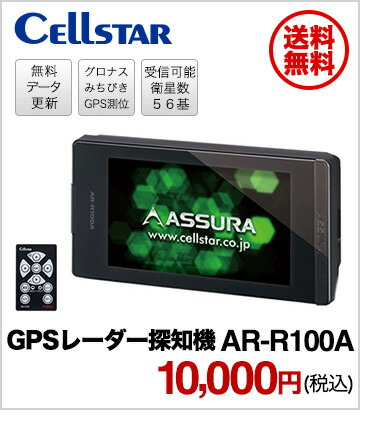CellSTAR GPSレーダー探知機AR-R100A