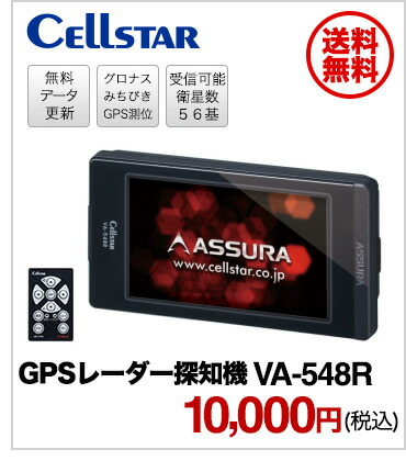 CellSTAR GPSレーダー探知機VA-548R