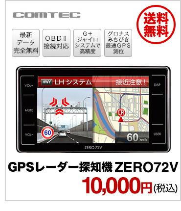 COMTEC GPSレーダー探知機ZERO72V