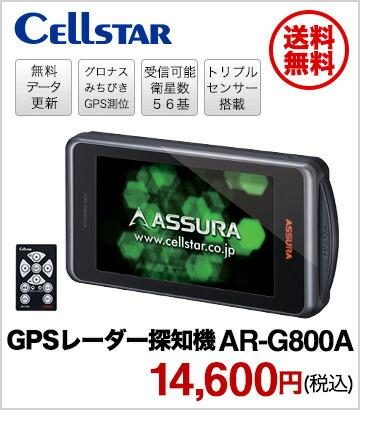 CellSTAR GPSレーダー探知機AR-G800