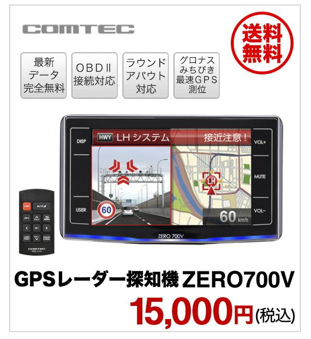 COMTEC GPSレーダー探知機ZERO700V
