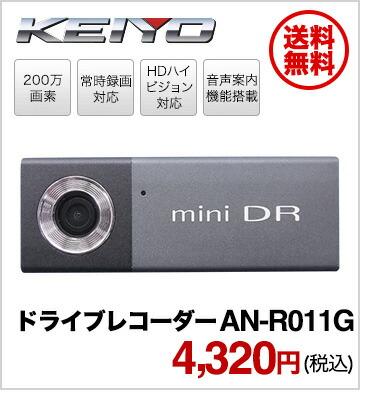 KEIYO ドライブレコーダーAN-R011G