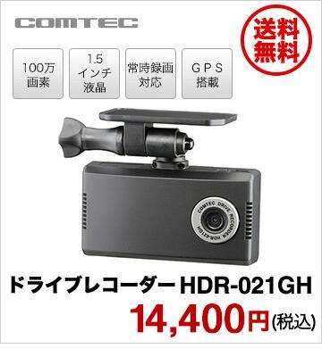 COMTEC ドライブレコーダーHDR-021GH