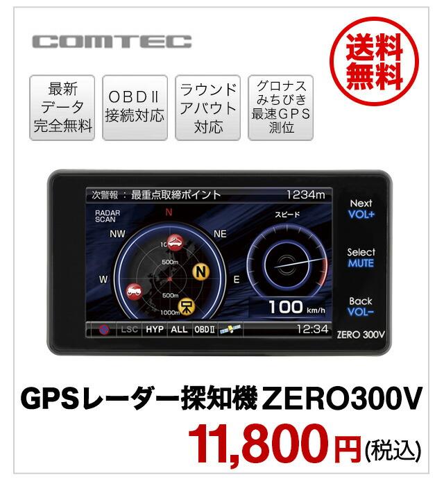 COMTEC GPSレーダー探知機ZERO300V