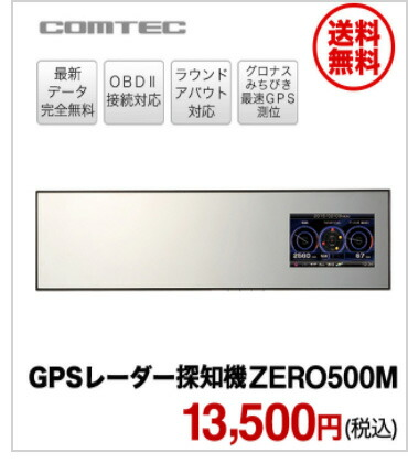 COMTEC GPSレーダー探知機ZERO500M