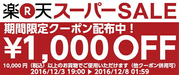 スーパーセール1000円OFFクーポン