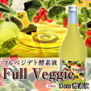 ◆ フルベジデト enzyme solution (Full Veggie Deto) ◆ * cancel, change, return exchange non-review 5% off coupon at! fs3gm