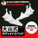 ◆It is 5% OFF coupon in 《 shock 》《 sole support 》※ cancellation, a change, a returned goods exchange impossibility review for the distortion of the ハメ るだけ ★ pelvis on the finger of the pat sole supporter 》 size great admiration foot between the pad finger between the body make pad ◆《 finger!