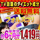 ◆ commercial フォルスコリ ( 6 months-approximately 6 months-) 360 grain ◆ comedians CM buzz * teen pulling separate shipping today maximum points 10 times * cancel, change, return exchange non-review at 5% off coupon! fs3gm