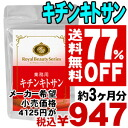 77% Off item ◆ commercial chitin 270 grain ◆ (approximately 3 months min) to fat supplements diet supplement bothers * cancel, change, return Exchange cannot * Bill pulled extra shipping