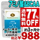 The road postage according to ※ cancellation, change, the returned goods exchange impossibility ※ collect on delivery pro-supplement supplement diet exercise pro-) essential amino acids combustion for 270 amino acid & BCAA ◆( approximately three months for product ◆ duties targeted for 77%OFF