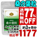 77% Off item ◆ for Mulberry leaves grain 270 grain ◆ (approximately 3 months min) hoes of the supplements supplement carbohydrate diet * cancel, change, return Exchange cannot * Bill pulled extra shipping