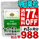 The road postage according to the ※ collect on delivery impossible of) サプリメントサプリメリロート lower part of the body diet ※ cancellation, a change, returned goods exchange for 180 Angelica keiskei grain ◆( approximately three months for product ◆ duties targeted for 77%OFF