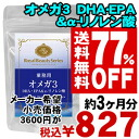 3 omega DHA, road postage according to the ※ collect on delivery impossible of) supplement blue-skinned fish おめが unsaturated fatty acid ※ cancellation, a change, returned goods exchange for 90 EPA & α - linolenic acid capsule ◆( approximately three months for product ◆ duties targeted for 77%OFF